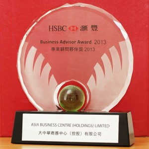 HSBC Business Advisor Award 2013 to Asia Business Centre (AsiaBC)