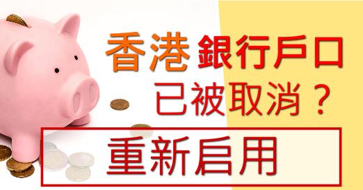 大中华重启被取消的香港银行户口∶无效退款保证