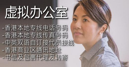 香港虚拟办工室   服务优惠   大中华商务中心