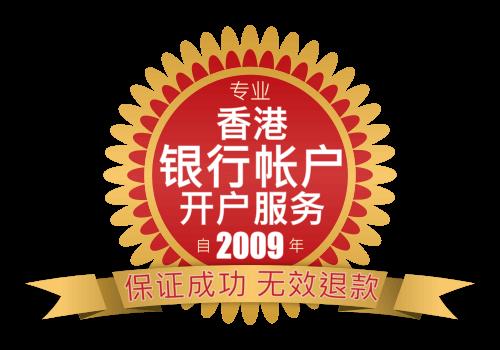 专业 香港银行帐户 开户服务 保证成功 无效退款